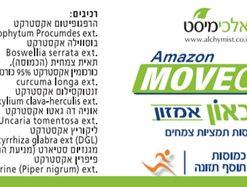 מובאון אמזון - תמיכה בפעילות היומיומית ושיפור תנועה חופשית