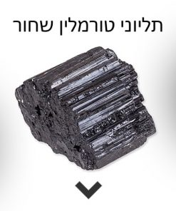 תליוני טורמלין שחור